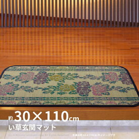 い草玄関マット 涼華 【裏貼有】 約30×110cm 【上がりかまち用】 エレガントな花柄 薔薇柄 天然