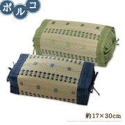 い草小枕ポルコ約17×30cmブラウンブルー夏用枕い草枕父の日母の日敬老の日ギフト