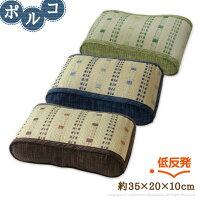 い草低反発枕ウェーブ枕ポルコ約35×20×10cmブラウンブルー夏用枕い草枕父の日母の日敬老の日ギフト