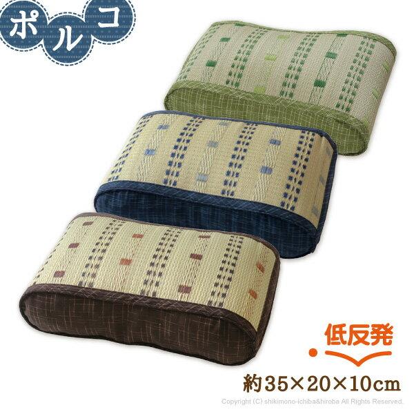 【BLのみ売り止め】い草低反発枕 ウェーブ枕 ポルコ 約35×20×10cm ブラウン ブルー 夏用枕 い草枕 ギフト