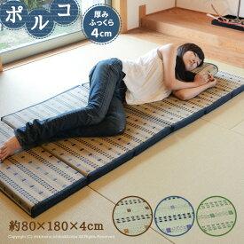い草6つ折りマットレス 【厚】 ポルコ 約80×180×4cm ブラウン ブルー お昼寝 夏用 ギフト