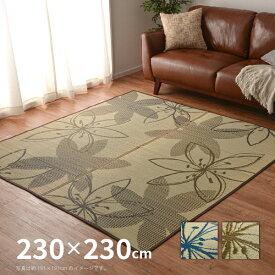 い草ラグ コンパクトラグ フェアリー 約230×230cm 【約3.5畳】 【裏貼有】 ブルー ブラウン 洋風柄 花柄 ポップ 折りたためるラグ