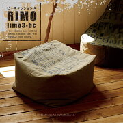 男前すぎるバスロースサイン風ブルックリン癒しクッションリモAlimo3-bc帆布ビーズクッションキューブ型クッション約55×55×35cmベージュグレー【送料無料】