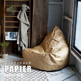 デュポンタイべック製 パピエ ビーズクッション B 約90×80×70cm 紙のような生地で作ったオシャレなリラックスクッション 涙型 ベージュ ブラック グレー アイボリー