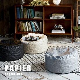 デュポンタイべック製 パピエ ビーズクッション A 約50R×高さ25cm 紙のような生地で作ったオシャレなリラックスクッション 丸型 ベージュ ブラック グレー アイボリー