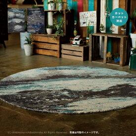 ラグ ラジ RAJ-1810 RAJ-1811 約150Rcm 円型 円形 コースタルコート アート 海岸風 絵画のようなカーペット かすれデザイン キャッシュレス 消費者還元事業 ポイント還元5%