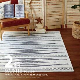 【受注生産】洗えるラグ【手洗い】 ムーミエ イカット 約100×140cm【約1畳】 日本製 幾何学柄 キリム柄 夏用ラグ おしゃれ
