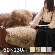 ニュージーランド天然ムートンの1.5匹ラグ新M-511-F約60×130cmあったか座布団羊毛おしゃれ北欧姫系椅子カバームートンマット1人掛けマットソファー掛けふわふわリアルファー