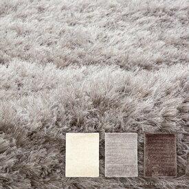 ウィルトン織 高級カーペット マーレ 約240×340cm【約5畳半】 mare 2501 シャギーラグ 密度たっぷり シンプル モノトーンインテリア ロマンチック 姫系 クラッシック ミックスラグ
