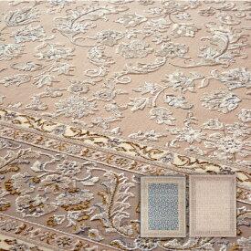 高級カーペット ラグ エドヴァン US016 約140×200cm(約2畳) 洋風 洋室に合う シャビー シック フレンチ おしゃれ