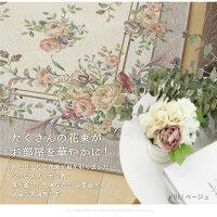 ゴブランシェニールラグブーケ約200×250cm【約3畳】洗える姫系バラ柄エレガント