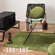 ふっくら贅沢な芝生ラグマットシーヴァ約185×185cm【約2畳】人工芝室内用屋内用カーペットおすすめウレタン入りホットカーペットカバー子供部屋緑グリーンアウトドアシャギーラグ
