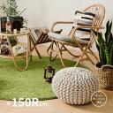 ふっくら贅沢な芝生ラグマット 丸形 シーヴァ 約150Rcm 人工芝 室内用 カーペット 円形 円型 丸型 ウレタン入り ホッ…