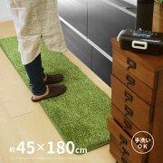 ふっくら贅沢な芝生マットキッチンマットシーヴァ約45×180cm人工芝室内用屋内用マットおしゃれおもしろ手洗いOKゴルフパット練習マットシャギーマット無地ウレタン入りおすすすめ人気