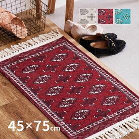 トルクメン風 洗える玄関マット 約45×75cm 伝統的な手織りのトルクメン絨毯を再現したおしゃれな玄関マット 室内 キリム カーペット イラン 手洗いOK おしゃれ 人気 フリンジ