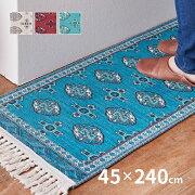 トルクメン風洗えるキッチンマット約45×240cm伝統的な手織りのトルクメン絨毯を再現したおしゃれなマット絨毯キリムカーペットイラン手洗いOKおしゃれ人気