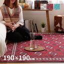 トルクメン風 洗えるラグ 約190×190cm【約2畳】 伝統的な手織りのトルクメン絨毯を再現したおしゃれなラグ 絨毯 キリム カーペット イラン 手洗いOK おしゃれ 人気 フリンジ 和室