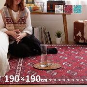 トルクメン風洗えるラグ約190×190cm【約2畳】伝統的な手織りのトルクメン絨毯を再現したおしゃれなラグ絨毯キリムカーペットイラン手洗いOKおしゃれ人気