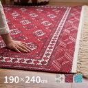 トルクメン風 洗えるラグ 約190×240cm【約3畳】 伝統的な手織りのトルクメン絨毯を再現したおしゃれなラグ 絨毯 キリム カーペット イラン 手洗いOK おしゃれ 人気 フリンジ トルクメン風ラ