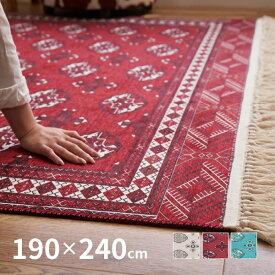 トルクメン風 洗えるラグ 約190×240cm【約3畳】 伝統的な手織りのトルクメン絨毯を再現したおしゃれなラグ 絨毯 キリム カーペット イラン 手洗いOK おしゃれ 人気 フリンジ トルクメン風ラグ トライバルラグ 和室