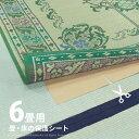 敷物用 保護シート お紙さん 約101×380cm×3枚 【約6畳用】 畳・床の保護シート ラグ カーペット 絨毯 敷物用シート …