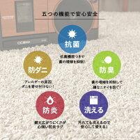 3つの機能で安心!防ダニ・抗菌・防臭基布使用