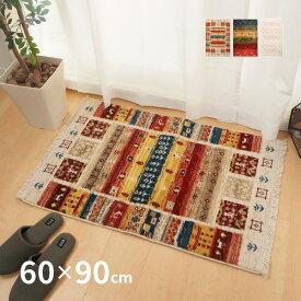 ウィルトンカーペット 玄関マット RAKKAS ヴィフ トワル シャルダン 約60×90cm ギャッベ風 ギャベ風 素朴 ネイティブ 室内アウトドア カラフルラグマット 絨毯 おしゃれ ウィルトン織 民族柄 屋内