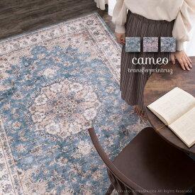 洗えるフランネルラグ カメオ 約130×190cm 【約1.5畳】 高級感のあるデザインとカラーを転写で表現した洗えるラグ オリエンタル シャビーシック ヴィンテージ ペルシャ絨毯風 メダリオン ホワイトインテリア 韓国インテリア