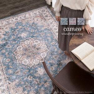 【予約】洗えるフランネルラグ カメオ 約130×190cm 【約1.5畳】 高級感のあるデザインとカラーを転写で表現した洗えるラグ オリエンタル シャビーシック ヴィンテージ ペルシャ絨毯風 メダリ