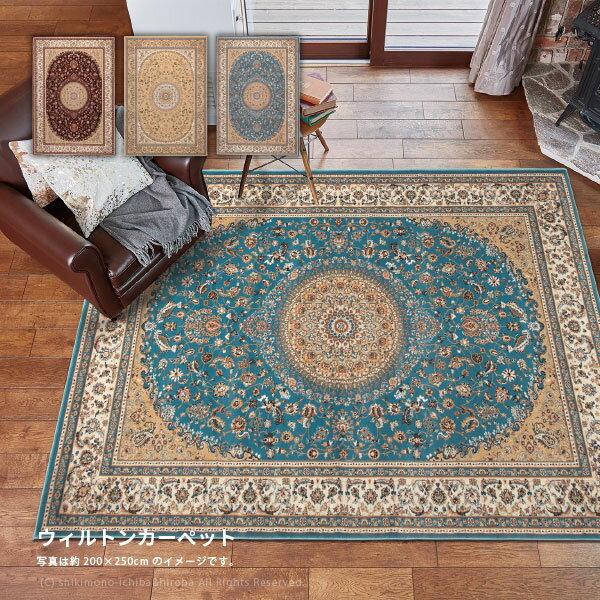 ウィルトンラグ ローサマルカンド 約160×230cm 【約2畳半】 エレガント 洋風柄 美しい 絨毯 レッド ベージュ ブルー 赤色 青色 王宮 高級