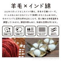 羊毛×インド綿。ふんわりざっくりとしたインド綿と、羊毛の交織シリーズ