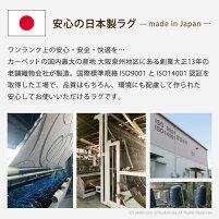 安心の日本製ラグ。カーペットの国内最大の産地大阪泉州地区にある創業大正13年の老舗織物会社が製造。