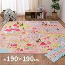 洗えるラグ 女の子用ラグ プリンセスタウン2 約190×190cm【約2.5畳】キッズラグ ピンク 姫系 かわいい ラグ 洗える …