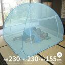 【特別送料無料】蚊帳 収納式ワンタッチ 幅230×長さ230×高さ155cm 【大】 【ブルー】 【ダブル布団サイズ】 収納袋…