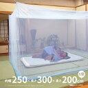 蚊帳 吊り下げ用 紐付き 幅250×長さ300×高さ200cm【6畳用】【ブルー・ホワイト】【ダブル布団サイズ2枚敷きサイズ】…