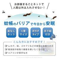 蚊帳吊り下げ用約10mの紐付き幅250×長さ300×高さ200cm【6畳用】【ブルー】【ダブル布団サイズ2枚敷きサイズ】蚊・コバエなどの害虫虫よけに蚊帳虫除け殺虫剤要らず涼しい水色青色青かや