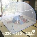 収納式ワンタッチ蚊帳(かや) 幅230×長さ230×高さ155cm 【超特大】【ダブル布団サイズ】 収納袋付き 蚊・ムカデ・ゴキブリなどのイヤーな虫よけ