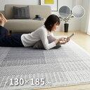 ダイニングラグ フィルナス 約130×185cm【約1畳半】 防ダニ 床暖房対応 滑り止め付き おしゃれ シンプル グレー アイボリー 丸巻き 日本製