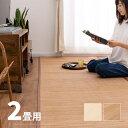折りたためる 竹ラグ 葉月 約261×351cm 【江戸間約6畳】【長方形】【送料無料】竹ラグ 無地 シンプル