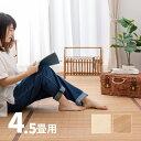 折りたためる 竹ラグ 葉月 約261×261cm 【江戸間約4.5畳】4畳半 【正方形】 無地 シンプル アジアン ラグ