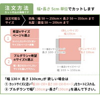 【サイズオーダー】【1】シャンブルマット丸型直径50〜95cm/円形マット/玄関マット/アクセントマット/チェアマット