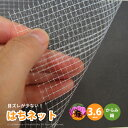 日本製 国産 防虫ネット サンサンはちネット 白生地 からみ織熱融着 HM3388 【3.6mm】 約幅1.5×長さ100m園芸 農業 蜂…