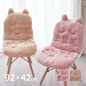 ネコの形をかたどったかわいい姫系クッション ネコ チェアクッション 約92×42cm 座椅子クッション 座椅子カバー 座布団 子供部屋 女の子 ダイニングチェアやオフィスチェアにも!猫クッション