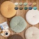 【全10色】インド綿 フロアラウンドクッション 約45×12cm フロアクッション 丸 クッション 座布団 円形