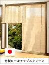 日本製・竹製ロールアップスクリーン 88x180cm