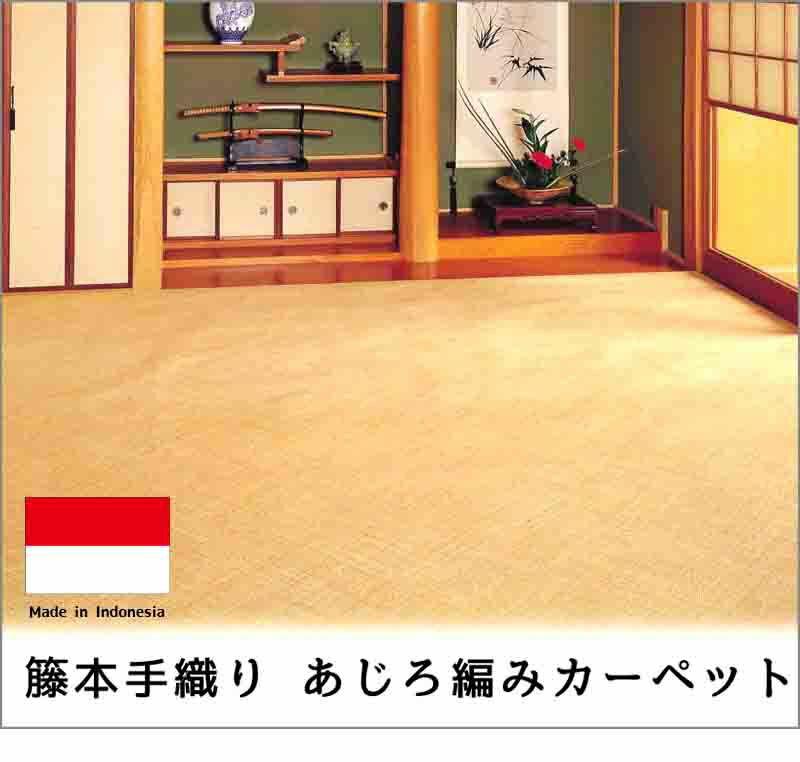 籐本手織り あじろ編みカーペット 3畳 176x261cm