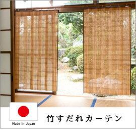 日本製・竹すだれカーテン 200x170cm