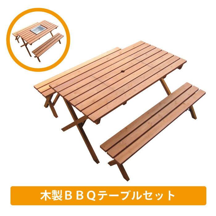 【アウトレット】木製BBQテーブルセット