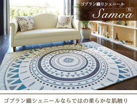 ゴブラン織りシェニール円形ラグ 140Rcm サモア 送料無料
