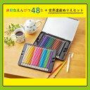 水彩色えんぴつ48色 + 世界遺産ぬりえセット